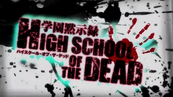 学園黙示録 HIGHSCHOOL OF THE DEAD.jpg